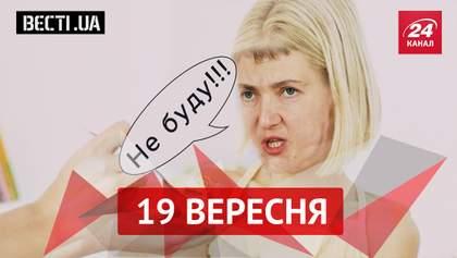 Вести.UA. Савченко удается голодать лучше всех. Богатырева станцевала чечетку