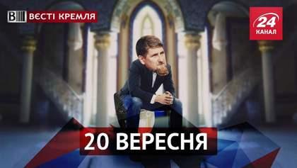 Вести Кремля. Обман Кадырова. Возвращение Фантомаса