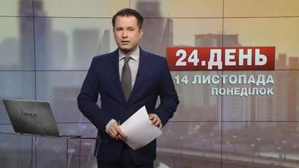 Выпуск новостей за 14:00: Громкие отставки. Бойко ударил Ляшко