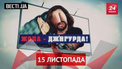 "Вести.UA. Джигурда – президент Украины. ""Братва"" Табачника"