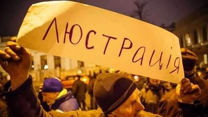 """В Минюсте объяснили, где люстрация """"тормозит"""" больше всего"""