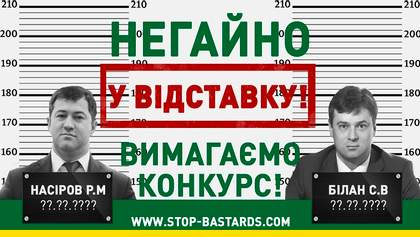 """""""Самопомич"""" собирает в Раде голоса за увольнение Насирова и Билана"""