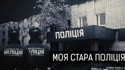 Старая новая милиция: как реформы оказались сменой вывесок