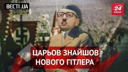 "Вести.UA. Реинкарнация Гитлера от Царева. Кобзон воспел ""Моторолу"""