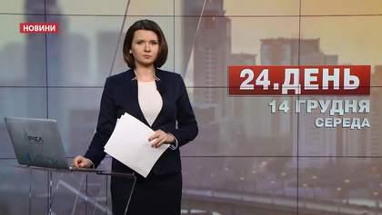 Выпуск новостей за 12:00: На Львовщине на свалке нашли тело младенца