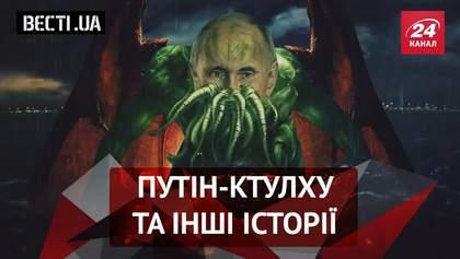 """Вести.UA. Путин-осьминог. Вспомнить """"Моторолу"""""""