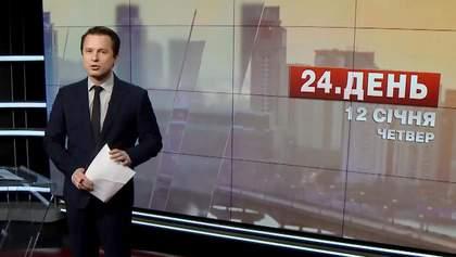 Випуск новин за 15:00: Скандал у Лук'янівському СІЗО. Безвіз для Грузії