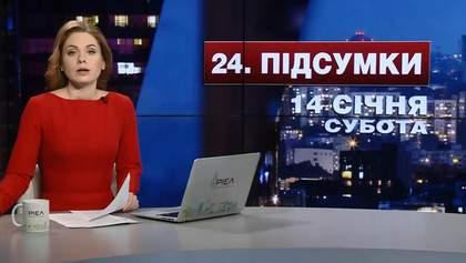 """Підсумковий випуск новин за 21:00: Правда про інцидент з """"торнадівцем"""". Звинувачення Саакашвілі"""