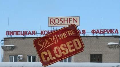 """Кінець епохи: перша реакція соцмереж на закриття Липецької фабрики """"Рошен"""""""