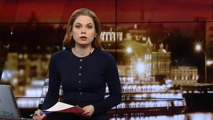 Випуск новин за 19:00: Корупція на Укрзалізниці. Постачання Росією зброї на Донбас