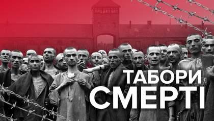 Лагеря смерти: массовые убийства евреев нацистами