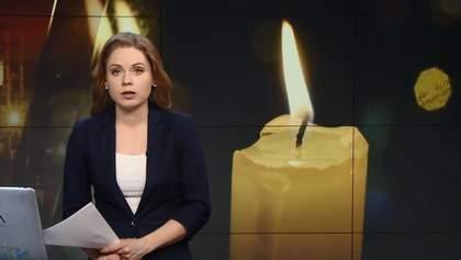 Випуск новин за 19:00: Світ вшановує жертв Голокосту. Рештки Олександра Олеся вже в Україні