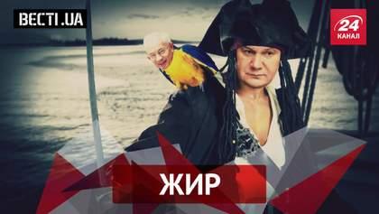 Вєсті.UA. Жир. Янукович більше не пірат. Ляшко і корови