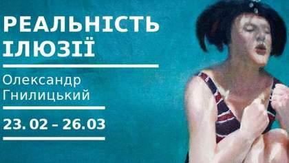 """""""Реальность иллюзии"""": в """"Мыстецьком арсенале"""" презентуют новую выставку"""