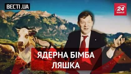 Вєсті.UA. Ляшко і 7 гномів. Винний Крим