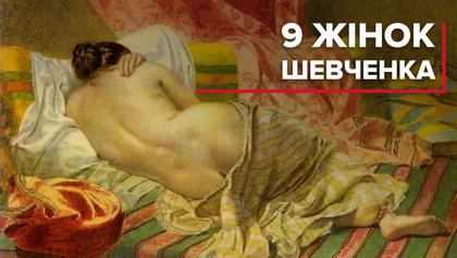 Шевченко та жінки: відверто про особисте життя генія