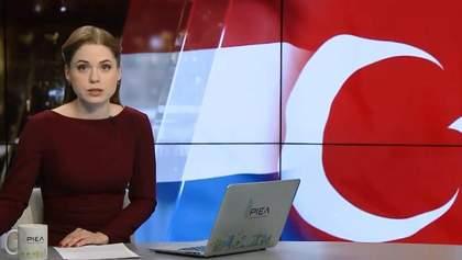 Выпуск новостей за 19:00: Протесты турков в Нидерландах. Оскверненный мемориал поляков