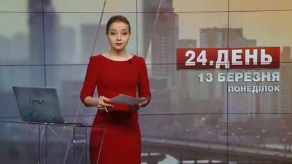 Випуск новини за 17:00: Насірова залишили під вартою. Підозра для мера Львова