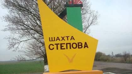 """13 травмированных на шахте """"Степная"""" горняков выписали из больницы"""