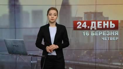 Выпуск новостей за 14:00: Рада узаконила заочное осуждение. В Карпатах зацвел шафран