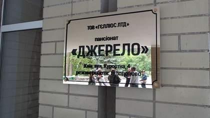 Неизвестные устроили погром в пансионате под Киевом, где живут переселенцы: началась стрельба
