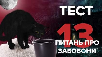Чорний кіт і порожні відра: чи вірите ви у забобони?