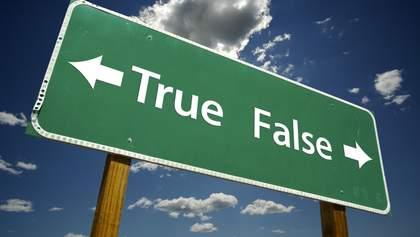 Правда чи брехня: чи легко тебе надурити?