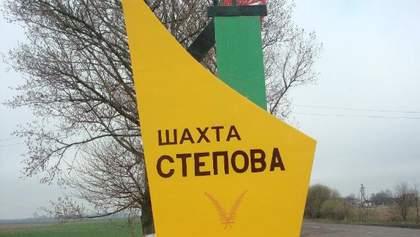 """Озвучена окончательная причина аварии на шахте """"Степная"""" во Львовской области"""