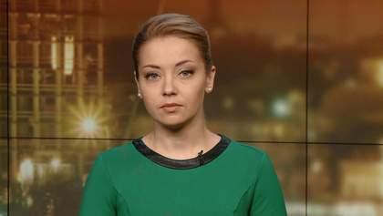 Випуск новин за 18:00: Розслідування проти Ляшка. Скандал у ПАРЄ