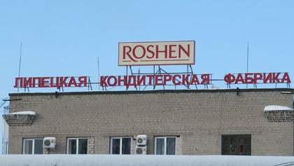 У Липецьку розпочалася ліквідації фабрики ROSHEN