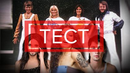 Победитель или нет: как хорошо вы знаете хиты Евровидения