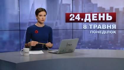 Випуск новин за 15:00: Обшуки в окупованому Криму. Протести у Франції