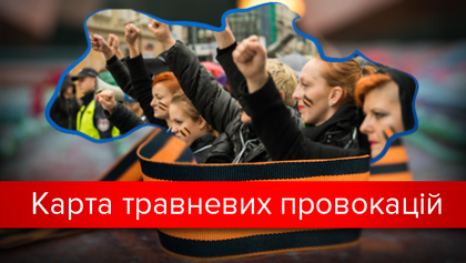 Неспокійний травень: де в Україні відбулися провокації