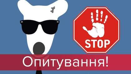 Что вы думаете о блокировании Вконтакте и других российских ресурсов в Украине?