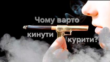 Чому варто кинути курити просто зараз: 3 вагомих причини