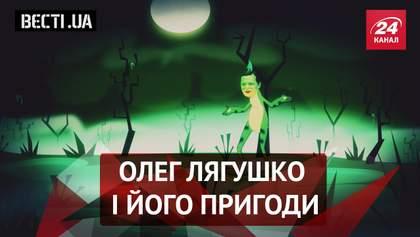 Вести.UA. Ляшко как лягушка-путешественница. Неожиданные заинтересованности украинцев