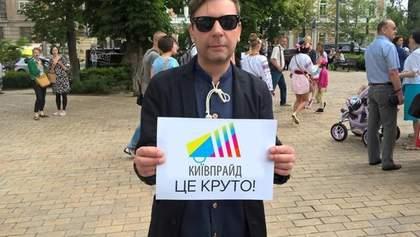 """""""КиевПрайд-2017"""" может не состояться: националисты заблокировали места проведения ЛГБТ-парада"""