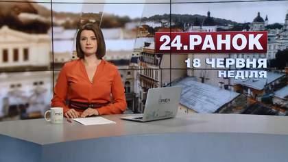 Выпуск новостей за 11:00: Марш равенства в Киеве. Сутки в зоне АТО