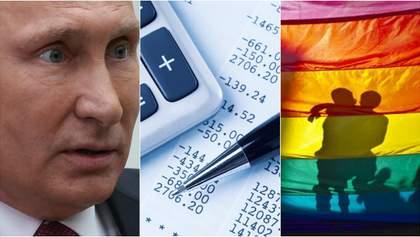 Санкции против Путина, повышение тарифов и права для ЛГБТ: главное за неделю
