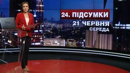 Итоговый выпуск новостей за 21:00: Футбольная федерация участников АТО. Голодовка нардепов