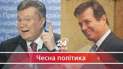 Привести Януковича до влади коштувало десятки мільйонів доларів