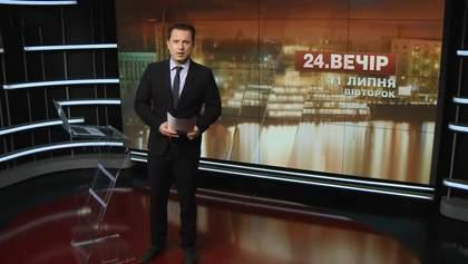 Выпуск новостей за 18:00 Волынская трагедия. Ryanair вернет деньги клиентам
