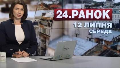Випуск новин за 11:00: Масштабні обшуки ГПУ. Стартував 19 саміт Україна-ЄС