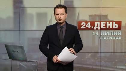 Випуск новин за 16:00: Підозра Добкіну. Ліки для дітей з онкологією
