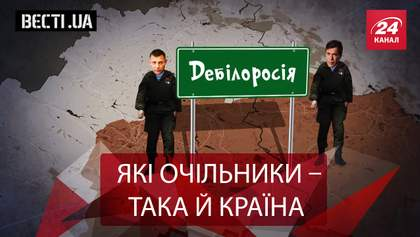 Вєсті.UA. Захарченко придумав Дебілоросію. Помилування Розенблата