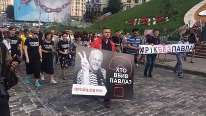 Кто убил Павла: В память об убитом журналисте по Киеву прошло шествие