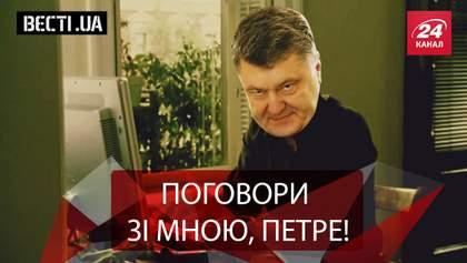 """Вєсті.UA. Балачки з президентом. Удар по """"Малоросії"""" від """"ЛНР"""""""