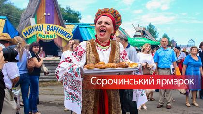 Сорочинская ярмарка 2017: программа и цены на билеты