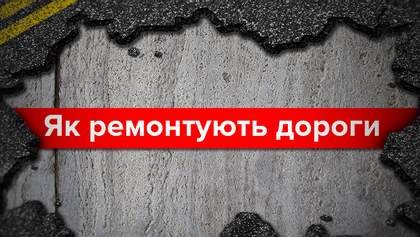 Ідеальні дороги для України: скільки відремонтували і збудували