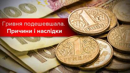 """""""Осінній вальс"""" валют: чого чекати від курсу гривні"""